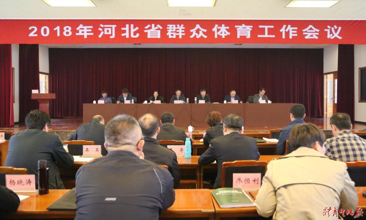 2018年河北省群众体育工作会议在石召开