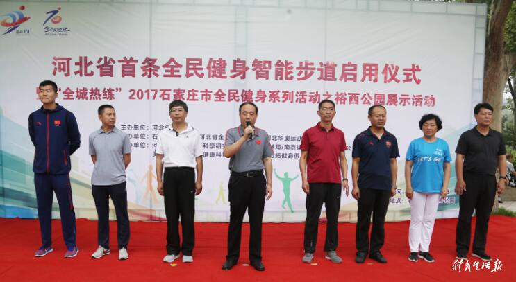 何江海宣布河北省首条全民健身智能步道正式启用